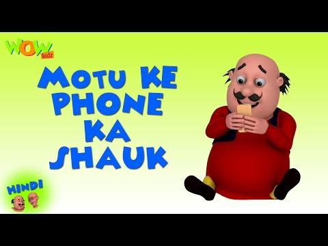 Motu Ke Phone Ka Shauk - Motu Patlu in Hindi - 3D Animation Cartoon for Kids HD thumbnail