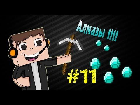 Планета Minecraft #11 (АЛМАЗЫ,ДАНЖ,ШАХТА)