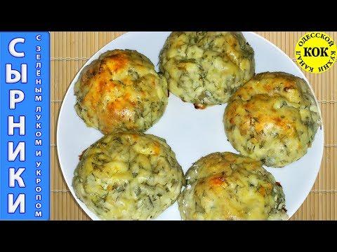 Запеченные сырники с зеленым луком и укропом в духовке - пошаговый рецепт