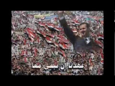Allah Suriyya Bashar u Bess