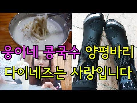 [모모TV] 양평바리 웅이네 콩국수 먹으러 다녀왔어요 (다이네즈는 사랑입니다) 부츠 겟!