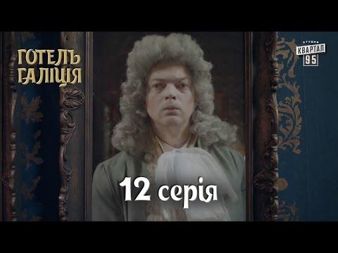 Готель Галіція / Отель Галиция, 12 серия | новый комедийный сериал 2017