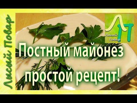 Постный майонез рецепт приготовления | Лысый Повар
