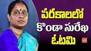 Konda Surekha Lost In Parkal   Telangana Congress   TRS   KCR   KTR