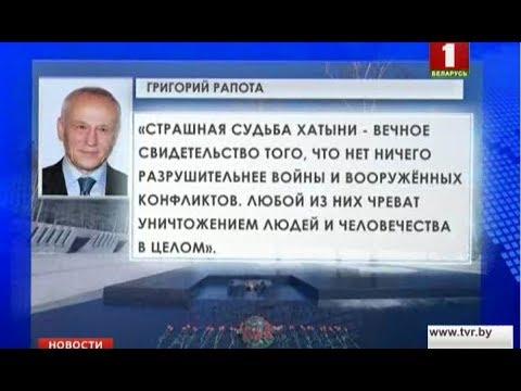 В адрес Президента Беларуси поступают многочисленные обращения по случаю 75-летия Хатынской трагедии