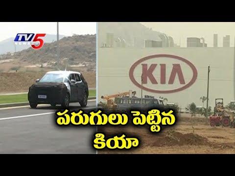 Ground Report On Kia Motors Company In Anantapur | TV5 News