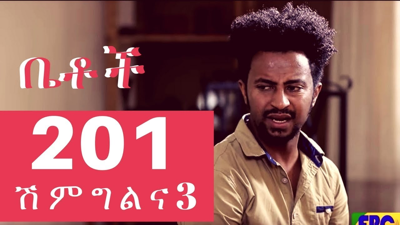 Betoch Part Amharic 201 Comedy Ethiopian Series Drama By EBC