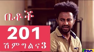 Betoch Comedy Ethiopian Series Drama Episode 201