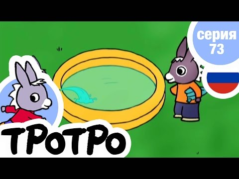TPOTPO - Серия 73 - Тротро и удочка