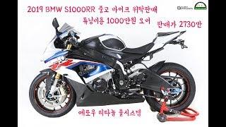 [브라더 모터스]  2019 BMW S1000RR 슈퍼바이크 풀 튜닝 중고 바이크 위탁판매 중고 오토바이 위탁판매