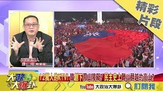 【精彩】嘉年華選戰!史無前例KTV造勢 超大國旗傳遍全場