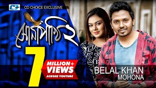 Sona Pakhi 2 | Belal Khan | Mohona | Belal Khan & Mohona Hit  Songs | Full HD
