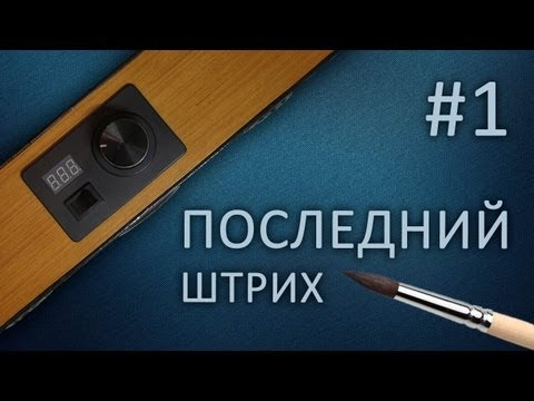 Портативная акустика - Последний штрих #1
