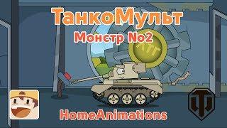 ТанкоМульт World of Tanks : 22 Монстр №2. МУЛЬТИКИ ПРО ТАНКИ