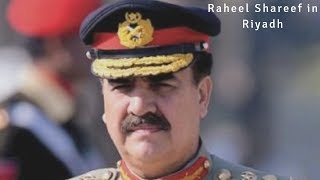 Islamic Military Counter Terrorism Coalition     | Raheel Shareef In Riyadh  |  Saudia Arabia 🇸🇦