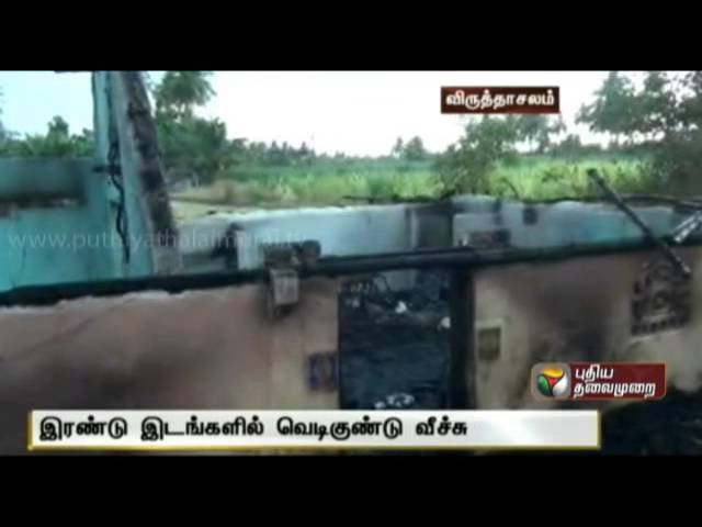Bomb thrown in two places near Cuddalore