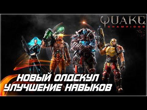 QUAKE CHAMPIONS | ФАНОВЫЙ ОЛДСКУЛ (Легкий Обзор)