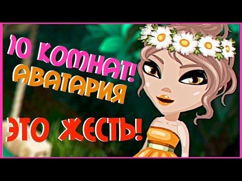АВАТАРИЯ    10 КОМНАТ + ПРИЗ VIP СТАТУС    ЭТО ЖЕСТЬ!!! (С ОЗВУЧКОЙ!)