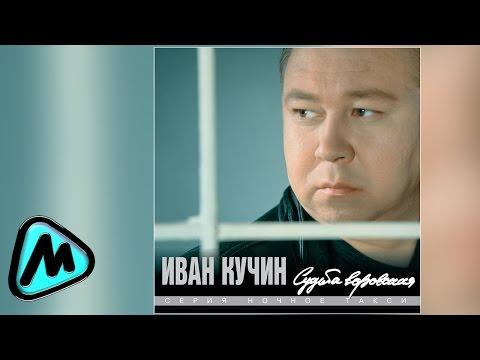 ИВАН КУЧИН - СУДЬБА ВОРОВСКАЯ (альбом) / IVAN KUCHIN - SUD'BA VOROVSKAYA