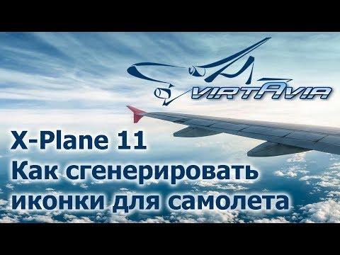 X-Plane 11 - Как сгенерировать иконки для самолета