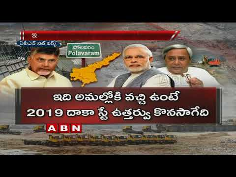 AP Govt Seeks Centre To Increase Stop-Work Order On Polavaram Project | ABN Telugu