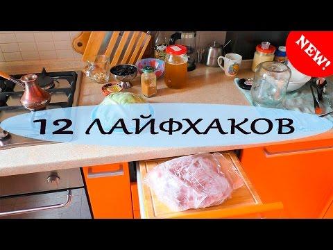 ЛАЙФХАКИ  для КУХНИ, которые упростят вам жизнь! Nataly Gorbatova.