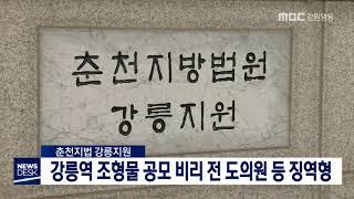 강릉역 올림픽 조형물 비리 2명 징역형