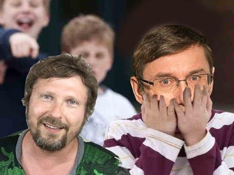 Унижение Юрия Луценко