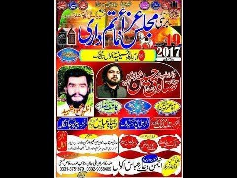 LIVE Majlis aza 19 Aug 2017