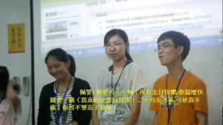 2011寶覺中學文藝采風營--{第三組}小七