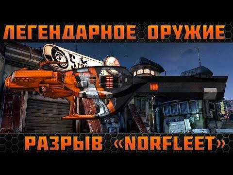 Borderlands 2 легендарные пушки - Разрыв(Norfleet)