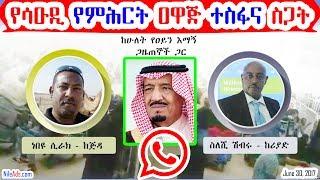 Saudi: የሳዑዲ አረቢያ የምሕርት ዐዋጅ ተስፋና ስጋት - Saudi and Ethiopian Fate - VOA