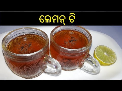 ଲେମନ୍ ଟି | Lemon Tea Odia | Lemon Tea Recipe in Odia | How to Make Lemon Tea in Odia | ODIA FOOD