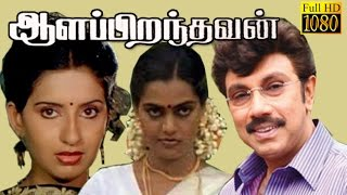 Aalapiranthavan | Sathiyaraj,Ambika,Silk Smitha | Tamil Full Movie HD
