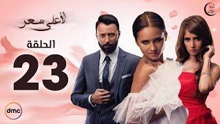 بالفيديو.. حبيبة أحمد مجدى تطرده وتلغى زواجهما في «لأعلى سعر»