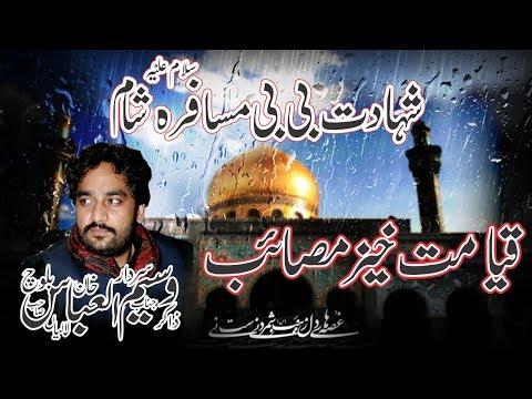 Shahadat Bibi Zainab(SA) | Zakir Waseem Baloch |