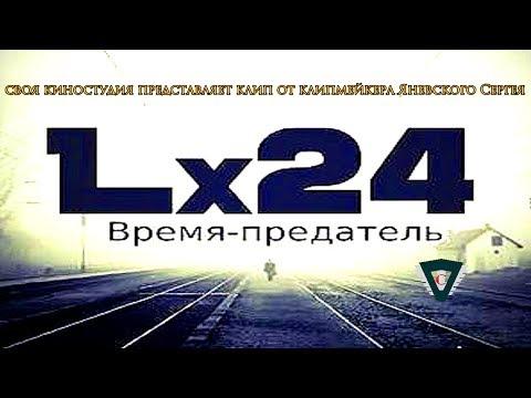 Lx24 - Время