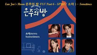 Eun Joo 39 S Room 은주의 방 Ost Part 6 Soya 소야 Sometimes