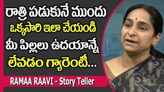 Parenting Tips : How to Wake Up Kids in the Morning || Ramaa Raavi || SumanTV Mom