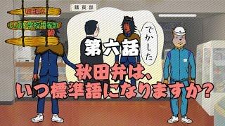 第六話 秋田弁は、いつ標準語になりますか?