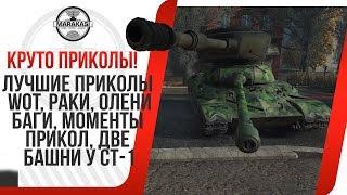 ЛУЧШИЕ ПРИКОЛЫ WOT, ОЧЕНЬ СМЕШНОЙ МИР ТАНКОВ. две башни у СТ-1 :) олени, баги, прикол world of tanks