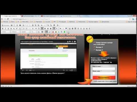 Pro100mag - создание страницы сбора контактов