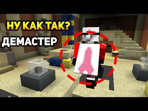 ЗАЧЕМ ДЕМАСТЕР СКРЫВАЛ ЭТО ОТ НАС? ТЕПЕРЬ ВСЯ ПРАВДА ВСПЛЫЛА! - (Minecraft Murder Mystery)