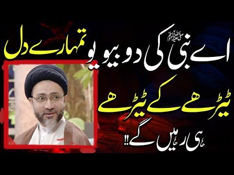 Nabi Ki 2 Bivio Tumhary Dil Tairrhy Ky Tairrhy...... | Maulana Syed Shahenshah Hussain Naqvi | 4K