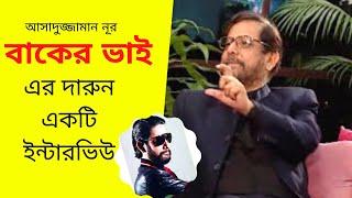 Naveed Mahbub's Humorous Interview with Asaduzzaman Noor, MP - Bangla