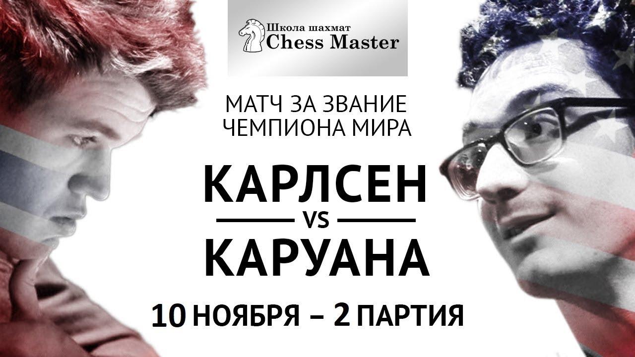 Магнус Карлсен - Фабиано Каруана: Обзор 2 Партии Матча За Звание Чемпиона Мира.  Лондон 2018