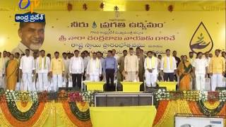 Neeru -Pragathi | CM Chandrababu Naidu Launched In Anantapur | Watch Live