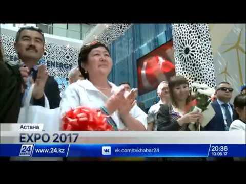 «Астана ЭКСПО-2017»: Первый день работы