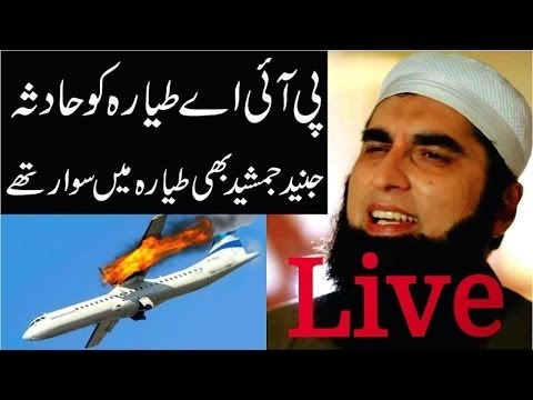 Family of Junaid Jamshed crying on his death in plane crash