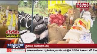 Different Type Of Food Items In TDP Mahanadu